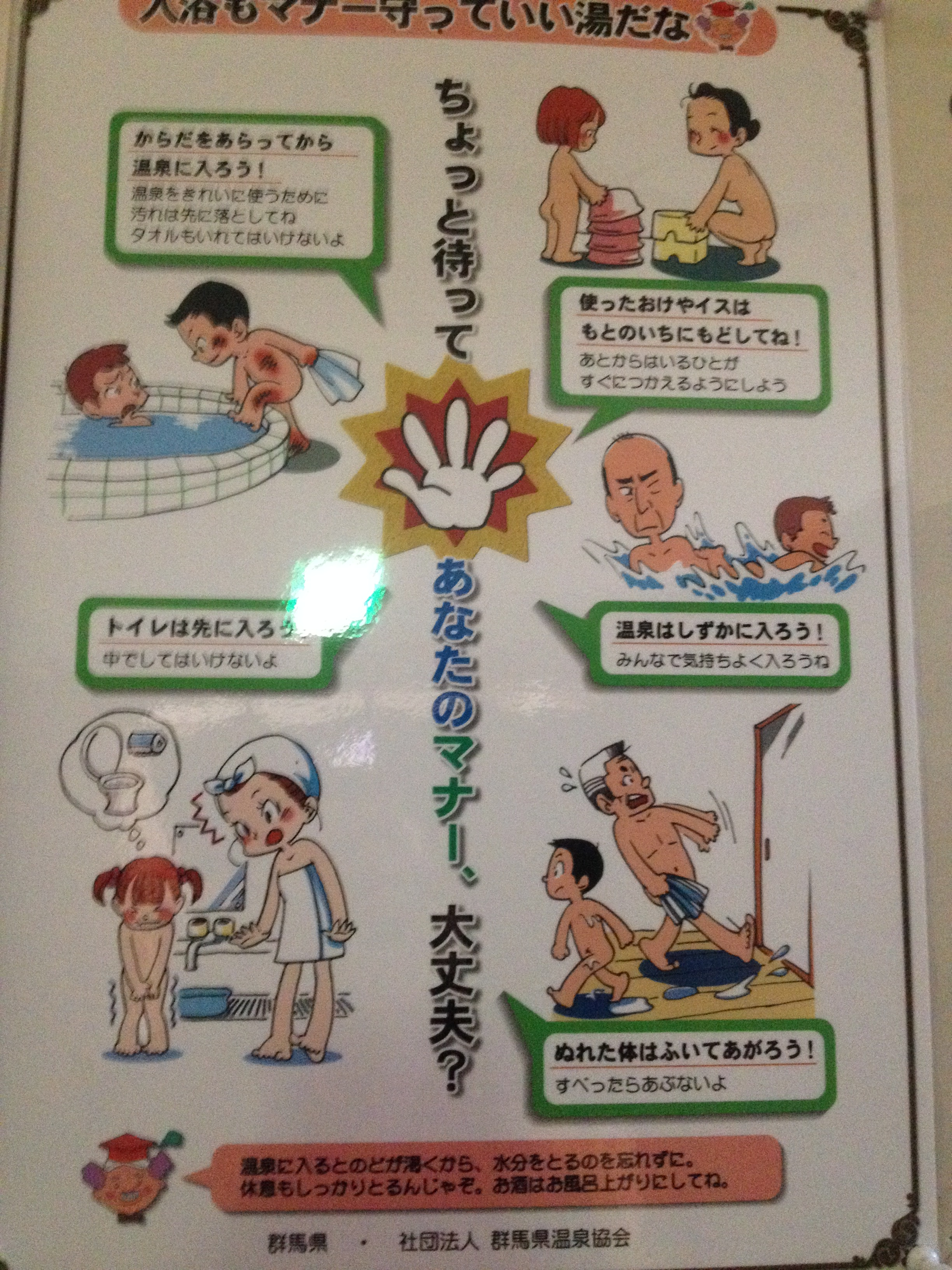 sign at Japanese Onsen