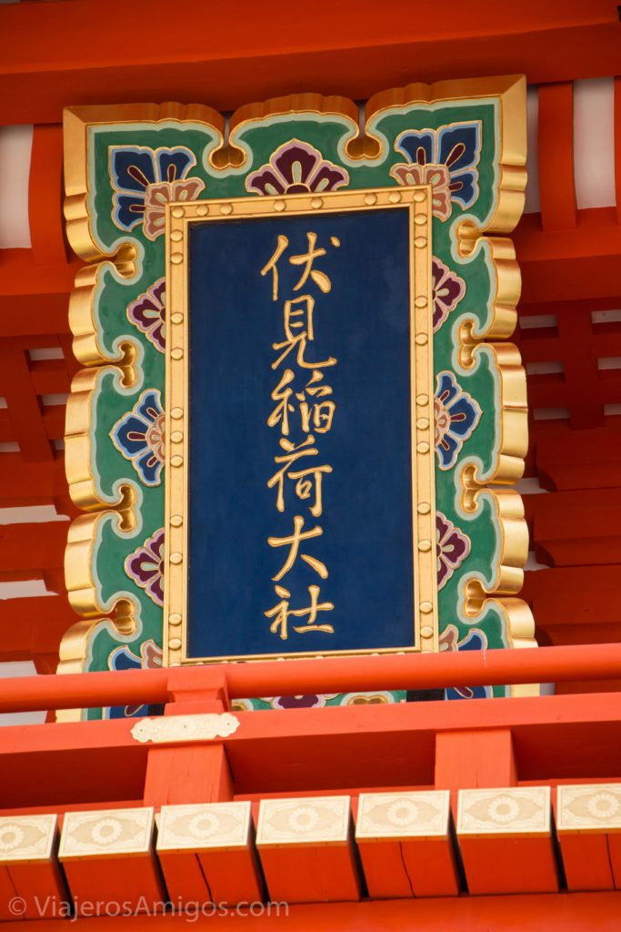 fushimi inari entrance detail 3
